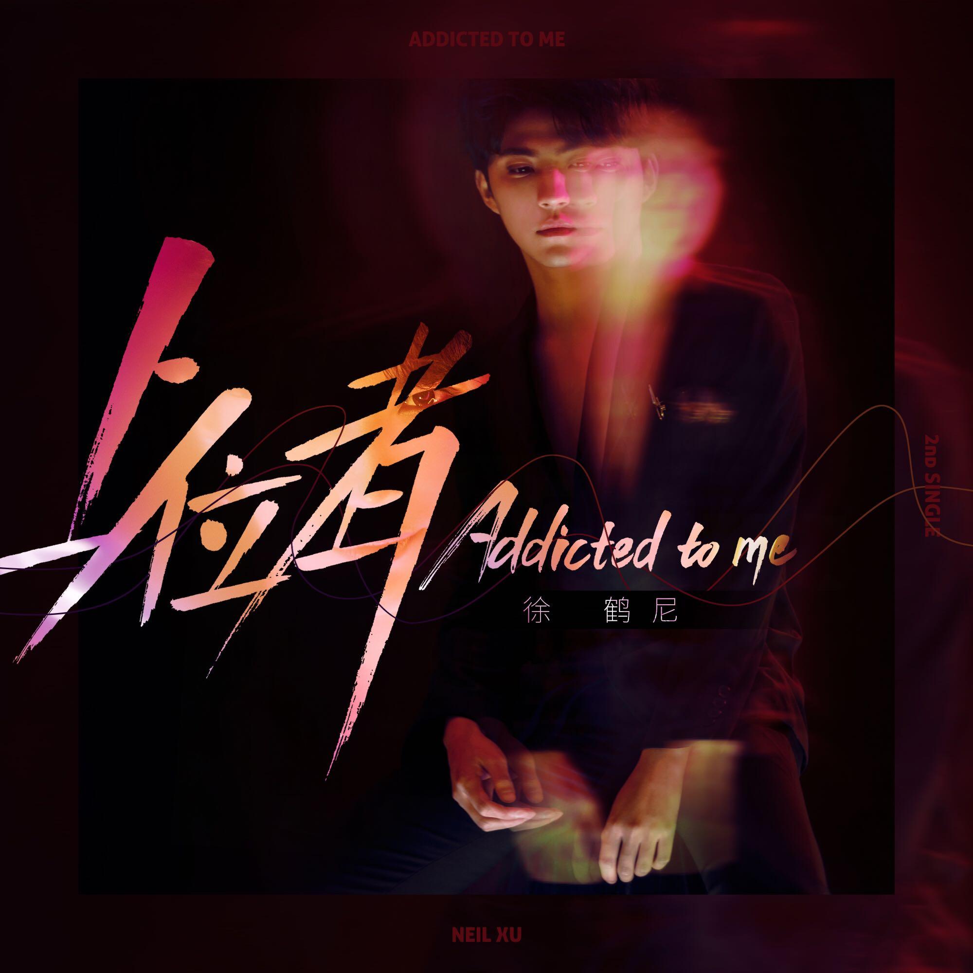 徐鹤尼二十岁生日发新单曲《上位者》霸道来袭