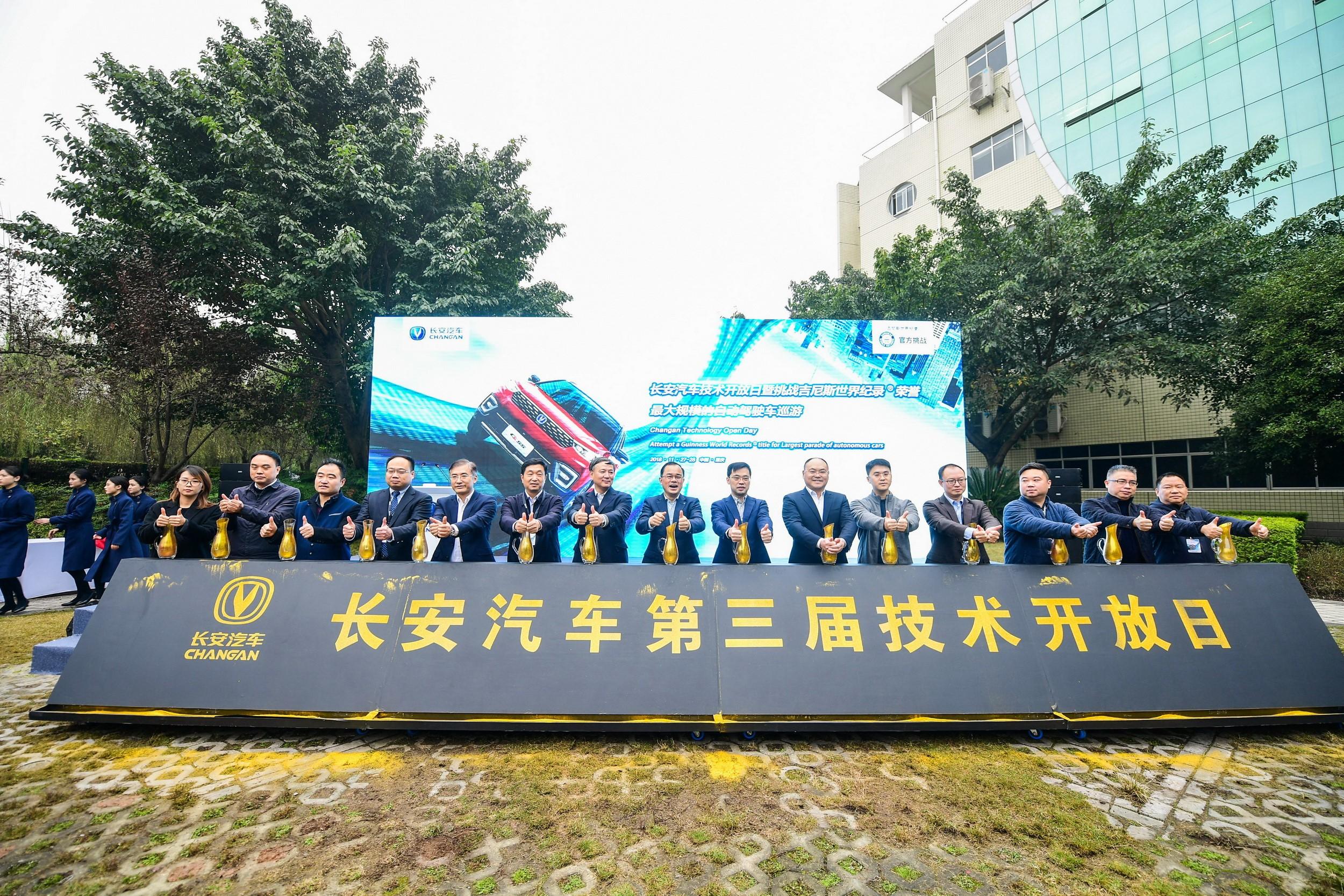 长安汽车举办技术开放日 多项参展技术国内领先