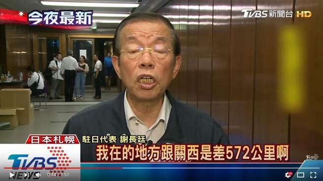 """关西比台湾还远? """"驻日代表""""一句话,又被岛内网友酸爆"""