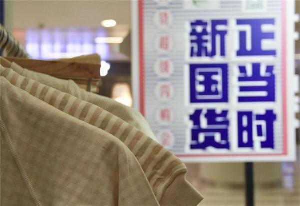 """""""新国货,正当时"""" HiFashion移动集群店快闪北京王府井"""