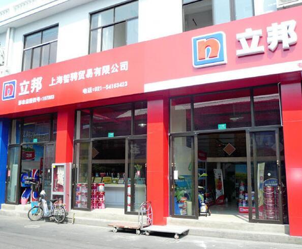 日本立邦将收购两家中国涂料公司