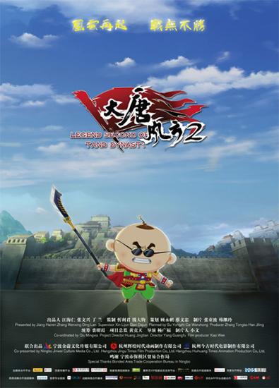 《大唐风云2》萌帅上映 12月亲子观影首选