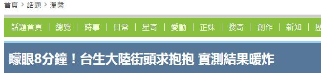 """""""我来自台湾 给个拥抱吧!"""" 台湾交换生在大陆街头求抱抱,结果好暖"""