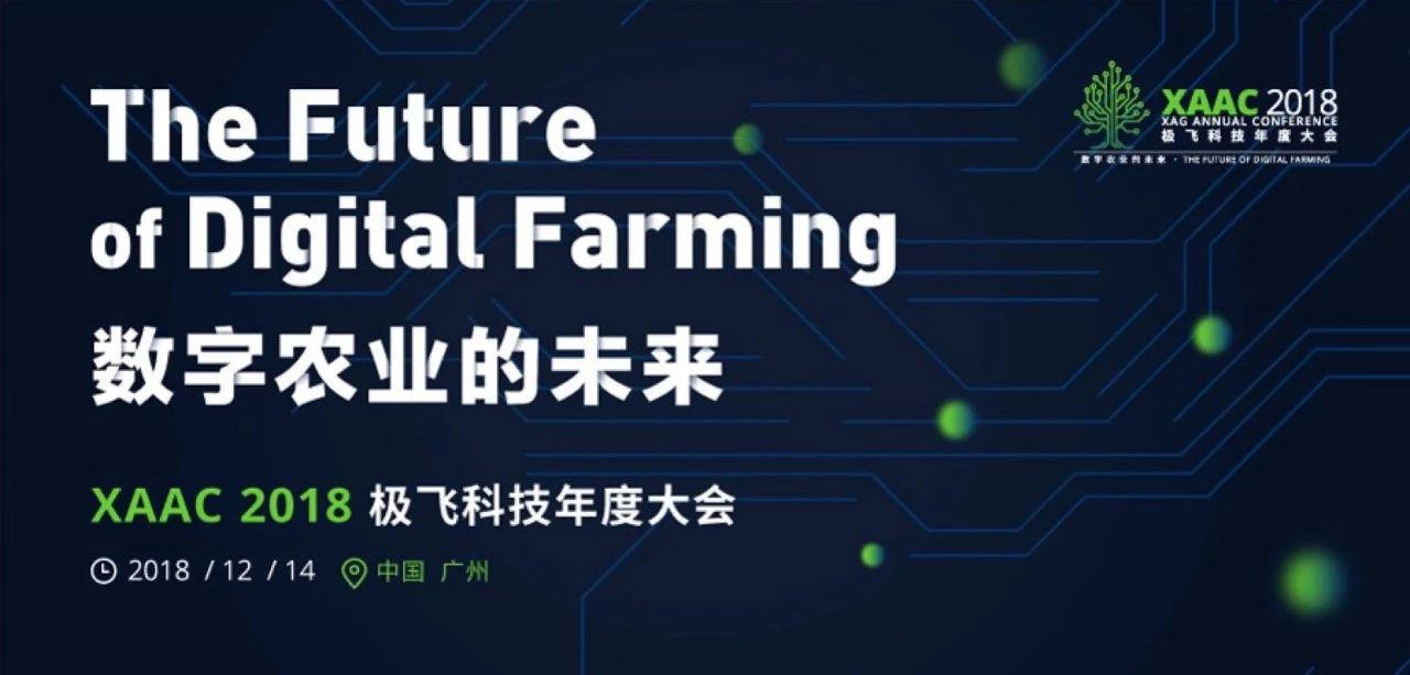"""极飞科技2018年年度大会将召开 主题""""数字农业的未来"""""""