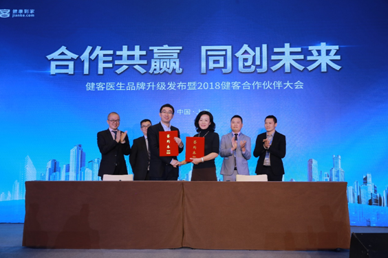 辉瑞中国与健客达成战略合作,共同推动男性健康