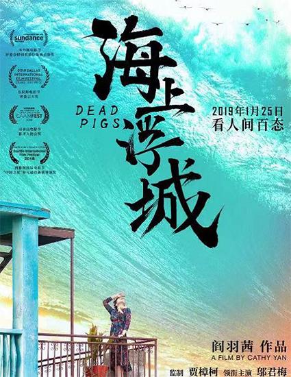 贾樟柯监制电影《海上浮城》定档1月25日