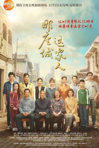 《那座城这家人》演技派集结 温情再现时代记忆
