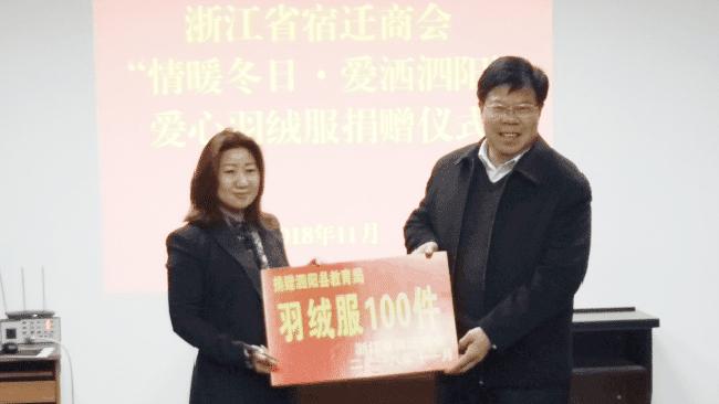 浙江宿迁商会向苏湘两省捐赠羽绒服