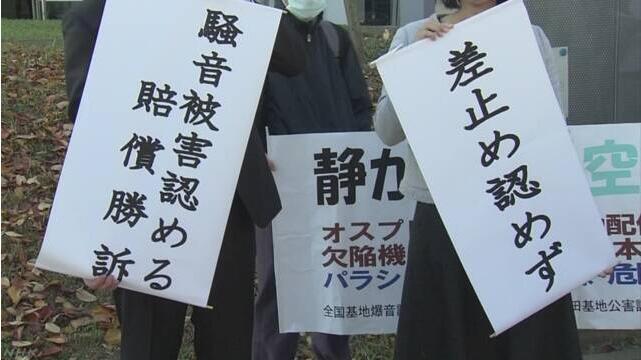 横田噪音案再宣判 日本政府被判赔偿,居民停飞要求被驳回
