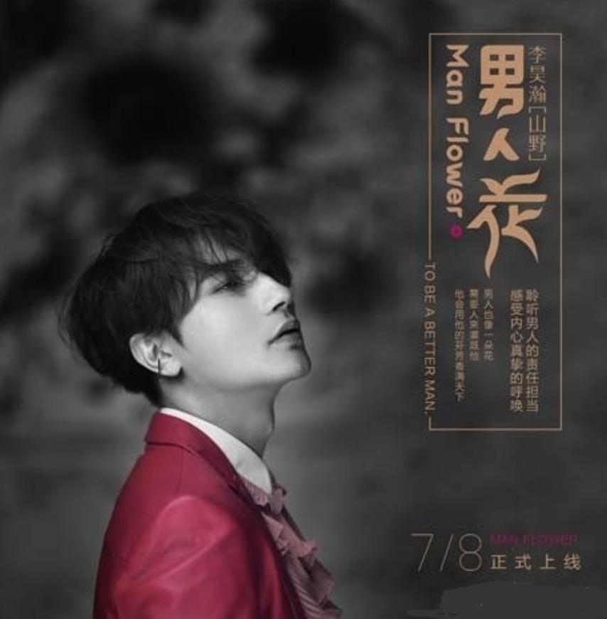 李昊瀚造就《男人花》 盛放亚洲音乐盛典