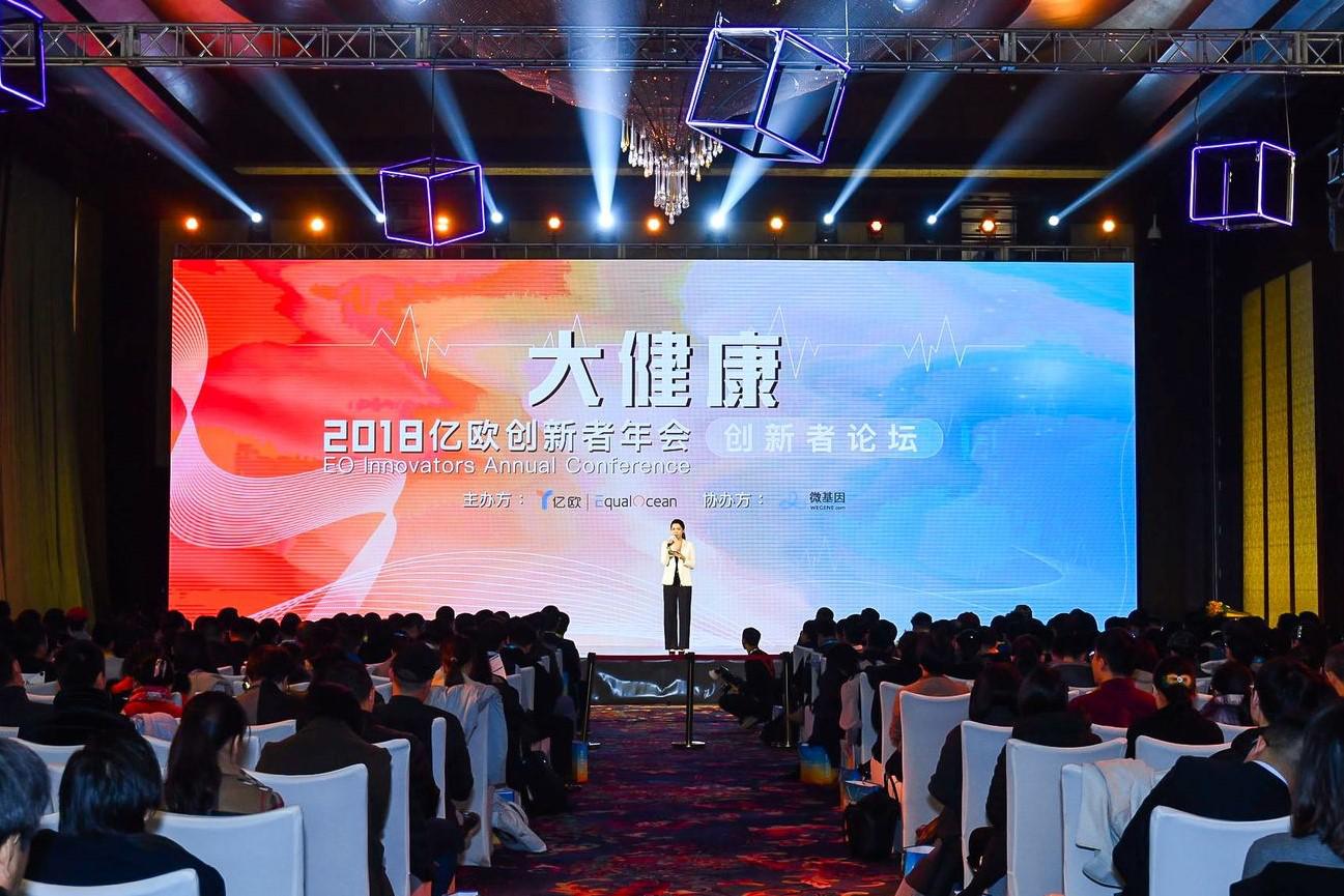 2018亿欧大健康创新者年会在京举行