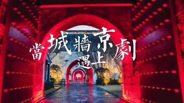 """当城墙遇上京剧,""""敲之有声,断之无孔"""",《大明城墙》带你穿越600年……"""