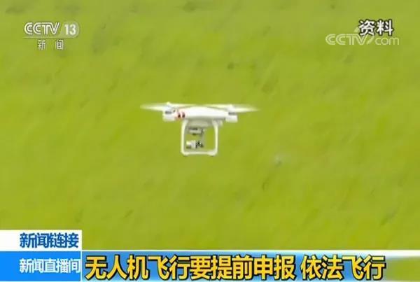 """唐山无人机""""黑飞""""案4名被告人被追刑责:惊动战机"""