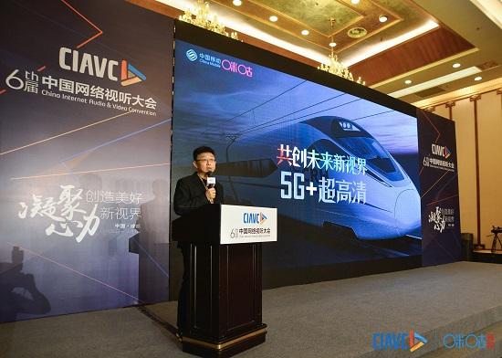 咪咕刘昕:5G+超高清 引领未来新视界