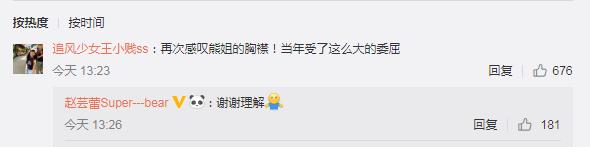 张楠田卿领证网友感慨赵芸蕾委屈 赵芸蕾:谢谢理解