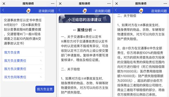 """搜狗律师""""AI法律咨询""""为安全出行提供法律保障"""