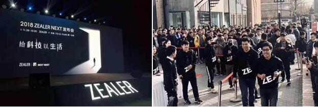 "2018 ZEALER NEXT发布会 王自如为你重新定义""家"""