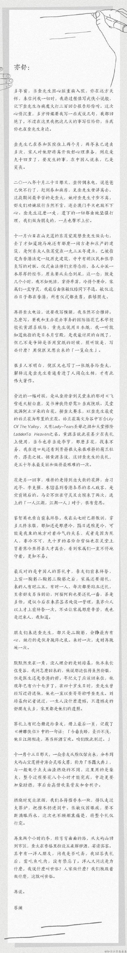 蔡澜给亦舒写信述金庸去世前后 语言徐缓平淡引泪崩
