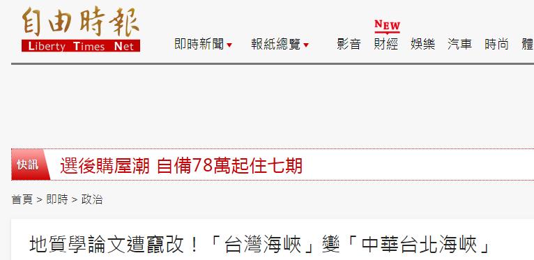 """台湾海峡被澳大利亚一研究所""""正名""""了:中华台北海峡"""