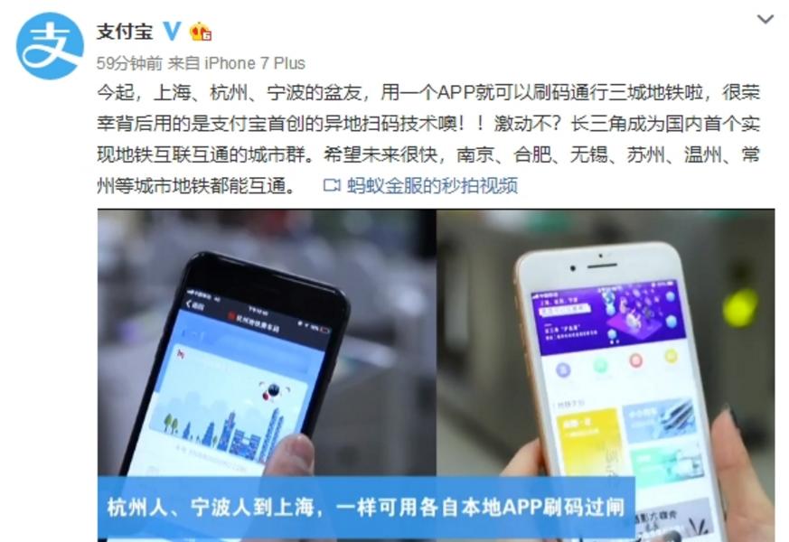 支付宝首创异地扫码:上海杭州宁波地铁今起互通