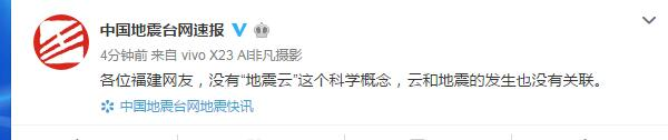 """中国地震台网辟谣:没有""""地震云""""这个科学概念"""