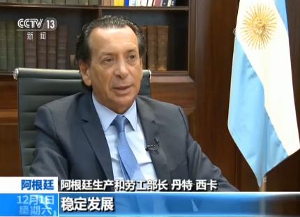 专访阿根廷生产和劳工部长:习主席访问是阿根廷的历史性机遇