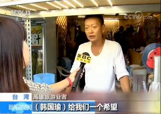 台湾旅游业者:民进党让我亏了4亿多,现在总算看到希望