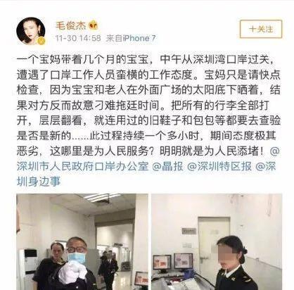 女演员毛俊杰在微博发长文怒斥深圳海关工作人员