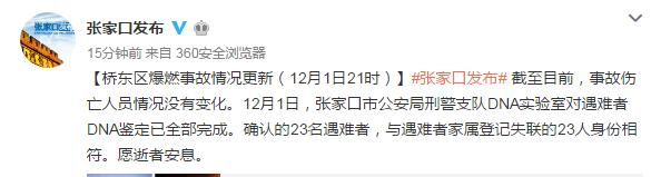 """张家口公布""""11.28""""爆燃事故23位遇难者名单"""