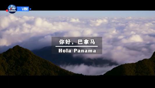 【独家V观】你好,巴拿马