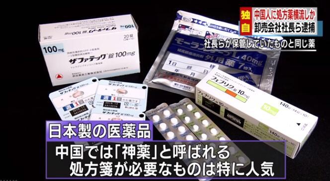"""人称""""神药""""的日本处方药被倒卖入中国 批"""