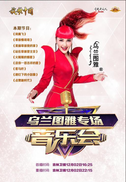 12月2日 放歌中国·乌兰图雅专场音乐会