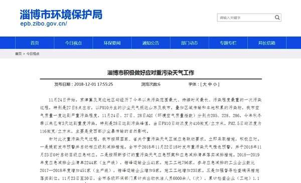 淄博积极应对重污染天气 共有1380家企业停产、限产