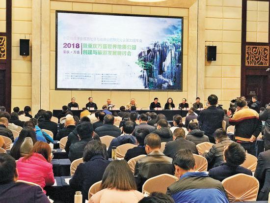 200余名国内专家学者探讨重庆旅游升级