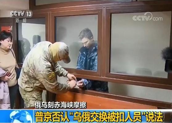 """普京否认""""乌俄交换被扣人员""""说法"""