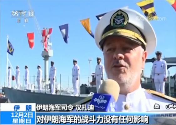 伊朗国产最新型驱逐舰服役 配备先进的导弹