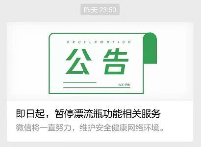 微信及QQ邮箱漂流瓶服务暂停:有用户发色情内容