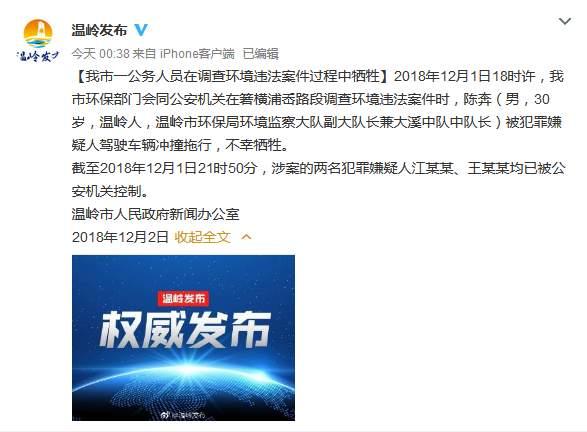 温岭一环保执法人员被冲撞拖行致死 嫌疑人被控制