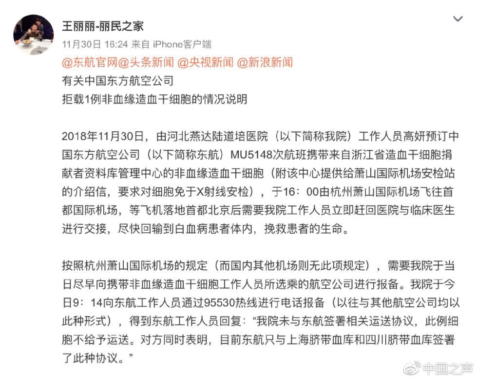 东航被指拒载造血干细胞储运箱,储运箱手续不全还是航空公司涉嫌违规
