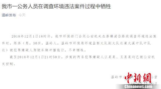 浙江温岭一公务人员执法时被疑犯驾车冲撞拖行不幸牺牲