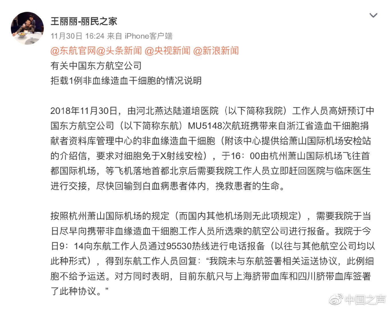 东航被指拒载造血干细胞储运箱 客服声称手续不全