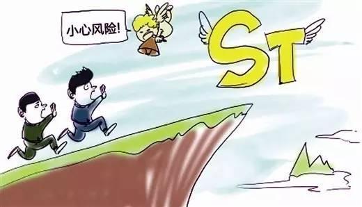 """大股东还款承诺成空谈 新光圆成将带帽""""ST"""""""