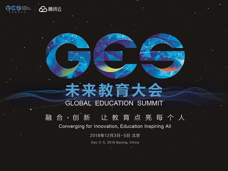 GES 2018 大会