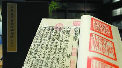《中华善本百部经典再造》面世 传统印刷千年不变色