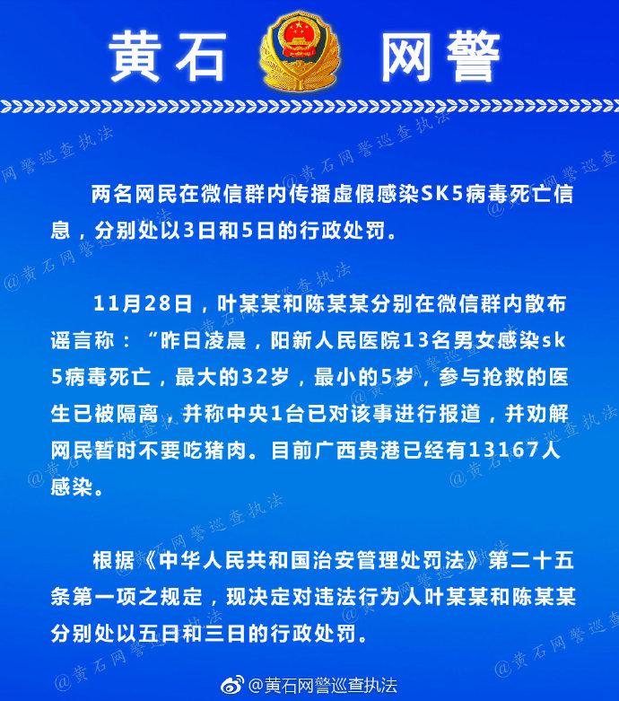 """网友造谣""""13名男女感染sk5病毒死亡"""",被行政处罚"""