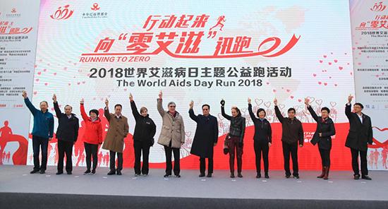 第31个世界艾滋病日防艾公益健康跑鸣枪启程