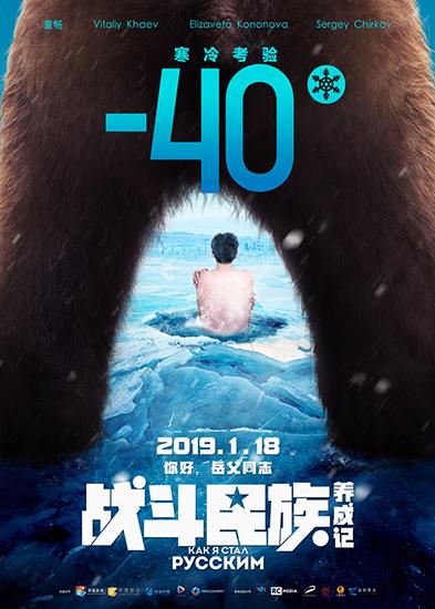 """《战斗民族养成记》特辑海报 奏响""""冰火战歌"""""""