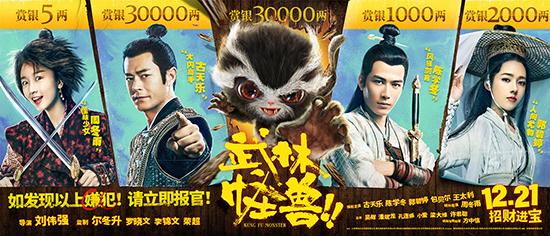 电影《武林怪兽》刘伟强尔冬升30年首合作