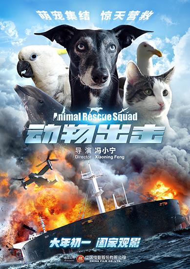 《动物出击》首曝定档海报 大年初一欢乐大戏