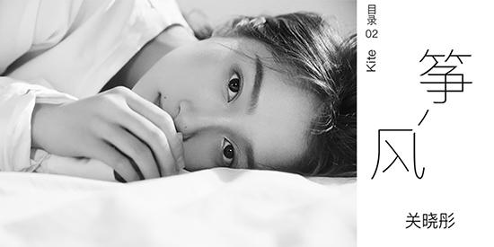 关晓彤最新单曲《风筝》上线 演绎清新校园风